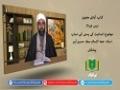 کتاب آزادی معنوی [35] | انسانیت کی پستی کے اسباب | Urdu