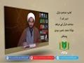 کتاب شناخت قرآن | شناخت قرآن کے شرائط | Urdu