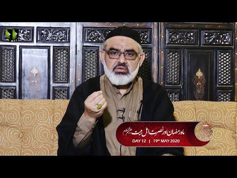 [12] Mah-e-Ramzaan Or Nusrat e Ahlebait (as) | H.I Ali Murtaza Zaidi - Urdu