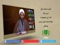 کتاب شناخت قرآن [8] | قلب کی خصوصیات | Urdu